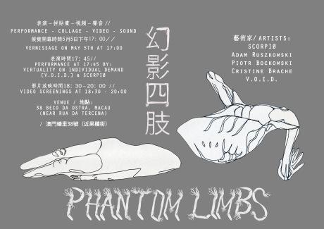 phantom_limbs_幻影四肢_𧐢里38